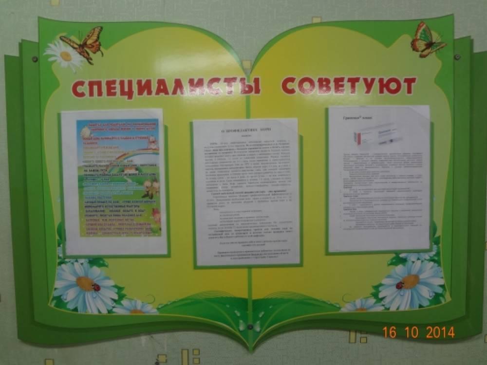 Информация для родительских уголков детского сада в картинках 8