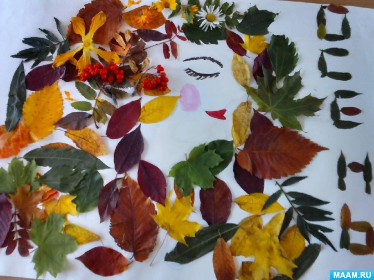 Стенгазета «Красавица осень»