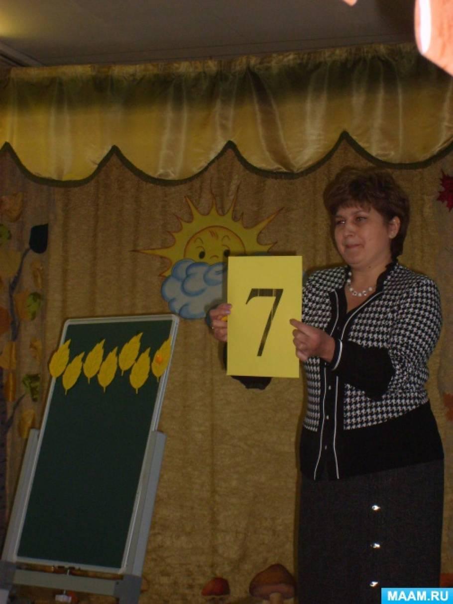 знакомство с числом и цифрой 11 в подготовительной группе