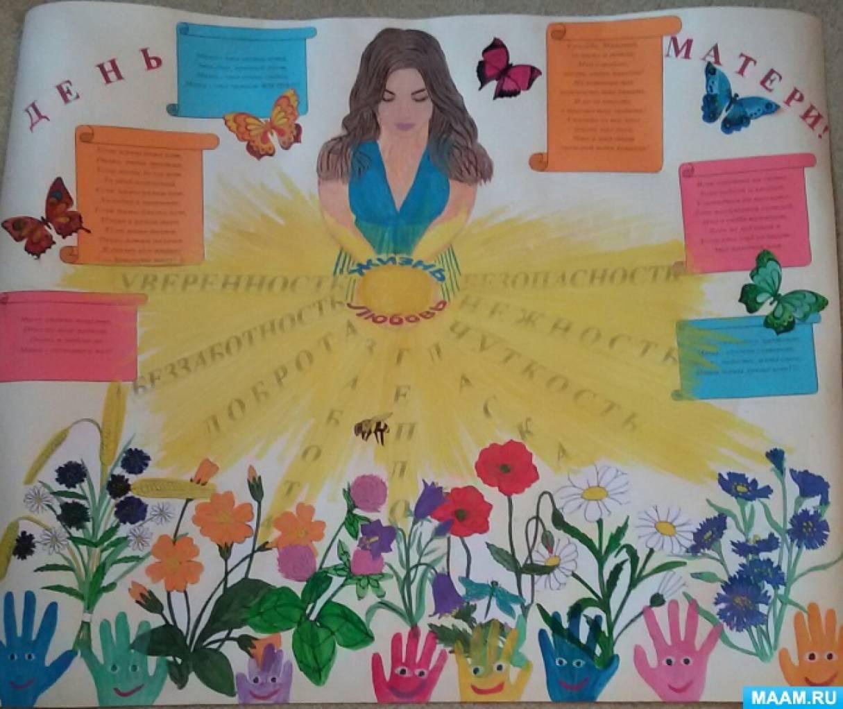 Плаката ко дню матери своими руками 41