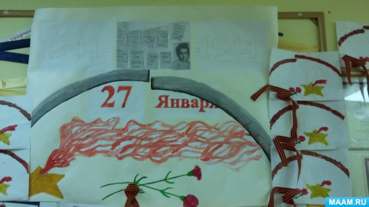 изделие открытка своими руками ко дню освобождения ленинграда выдаче сотруднику