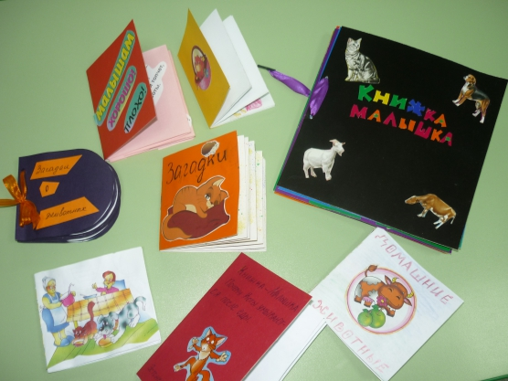 Мастер-класс «Книжки-малышки своими руками»