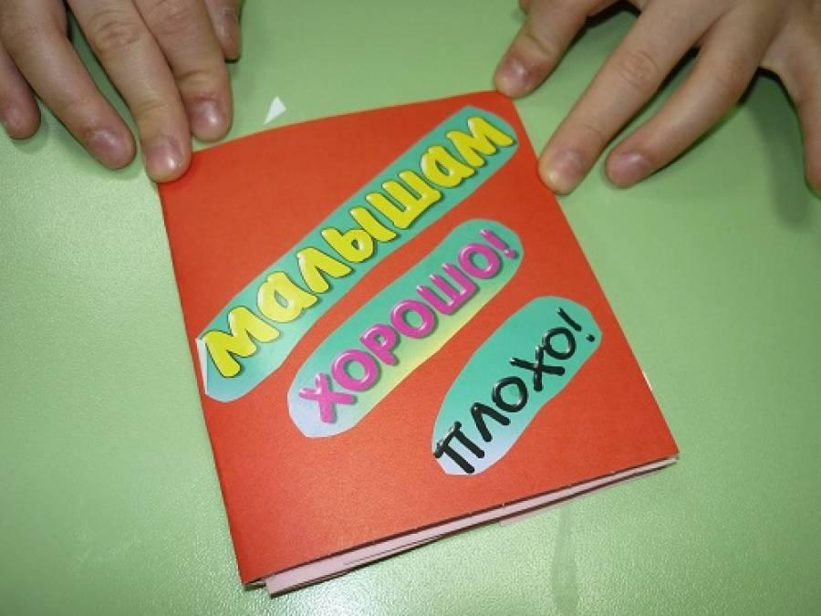 Книжка-малышка загадки своими руками
