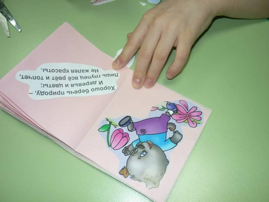 образец книжки малышки из бумаги