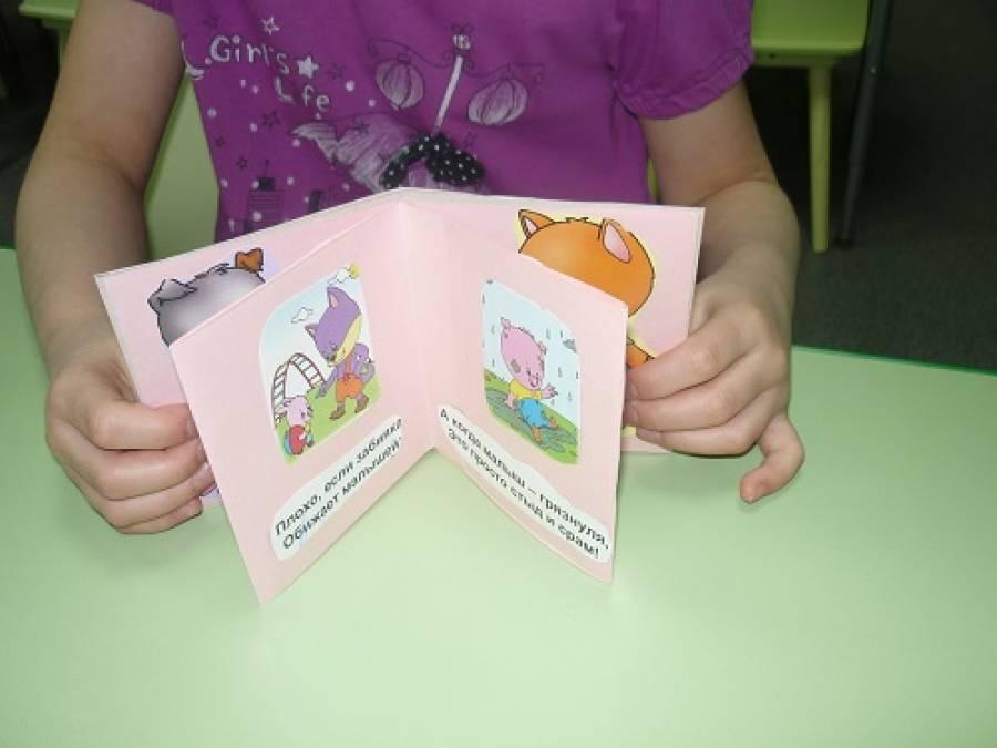 Книжки-малышки своими руками в школу 1 класс