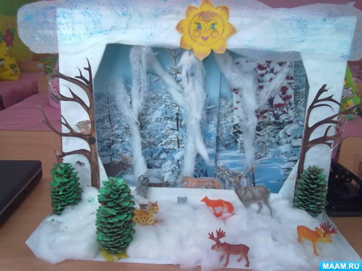 Мастер-класс изготовления макета «Дикие животные в лесу»
