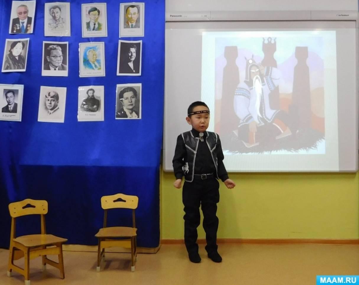 Фотоотчет «День родного языка и письменности»