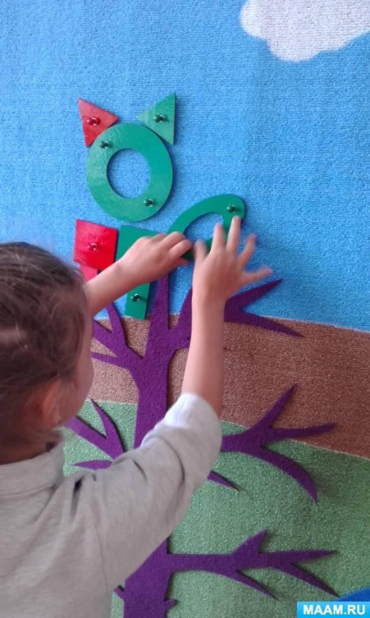 Развивающие игры В. В. Воскобовича в работе с детьми дошкольного возраста
