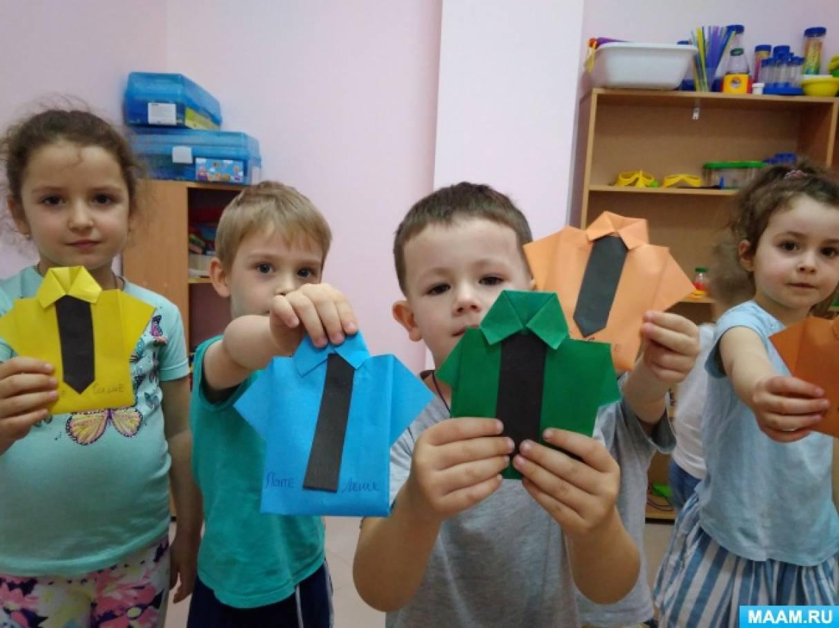 Занятие по аппликации в технике оригами «Рубашка-подарок для папы» на 23 февраля