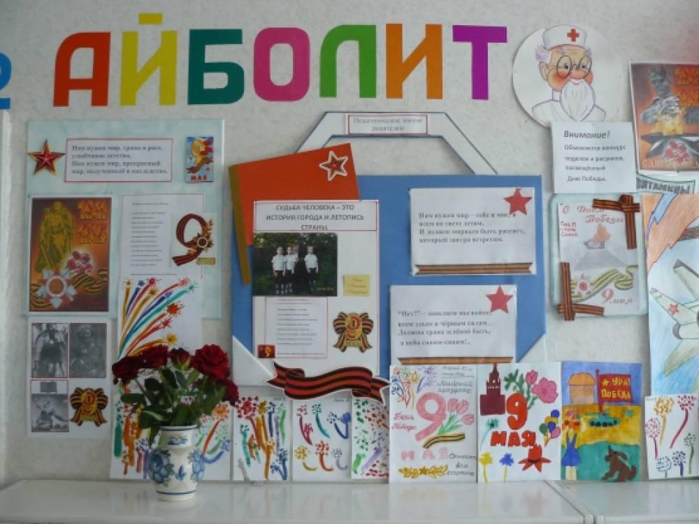 «9 мая — всенародный праздник». Оформление детского сада