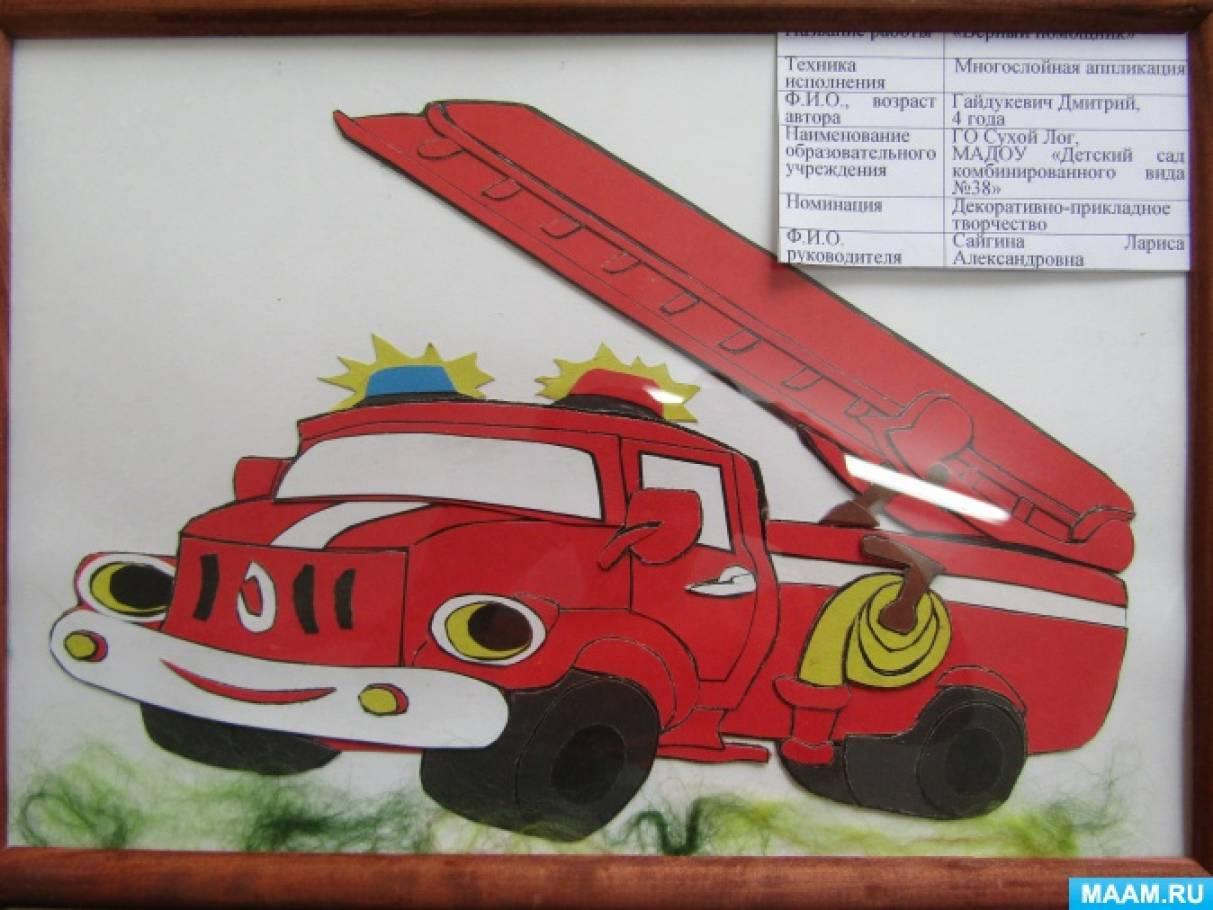 Детский мастер-класс по изготовлению многослойной аппликации «Пожарная машина»