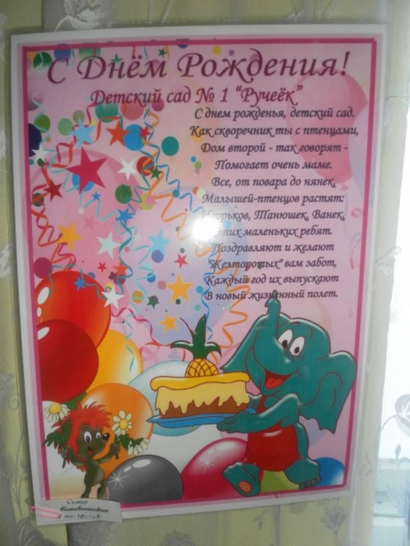 Поздравления в детский сад фото 91