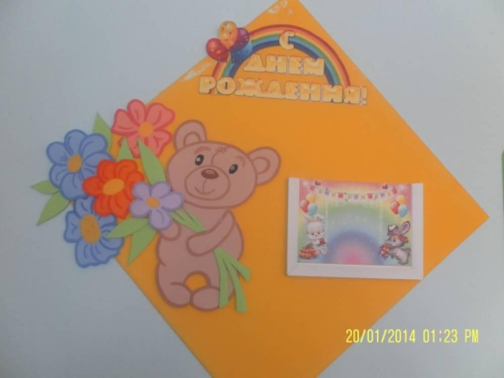 Уголок с днем рождения в детском саду своими руками 19