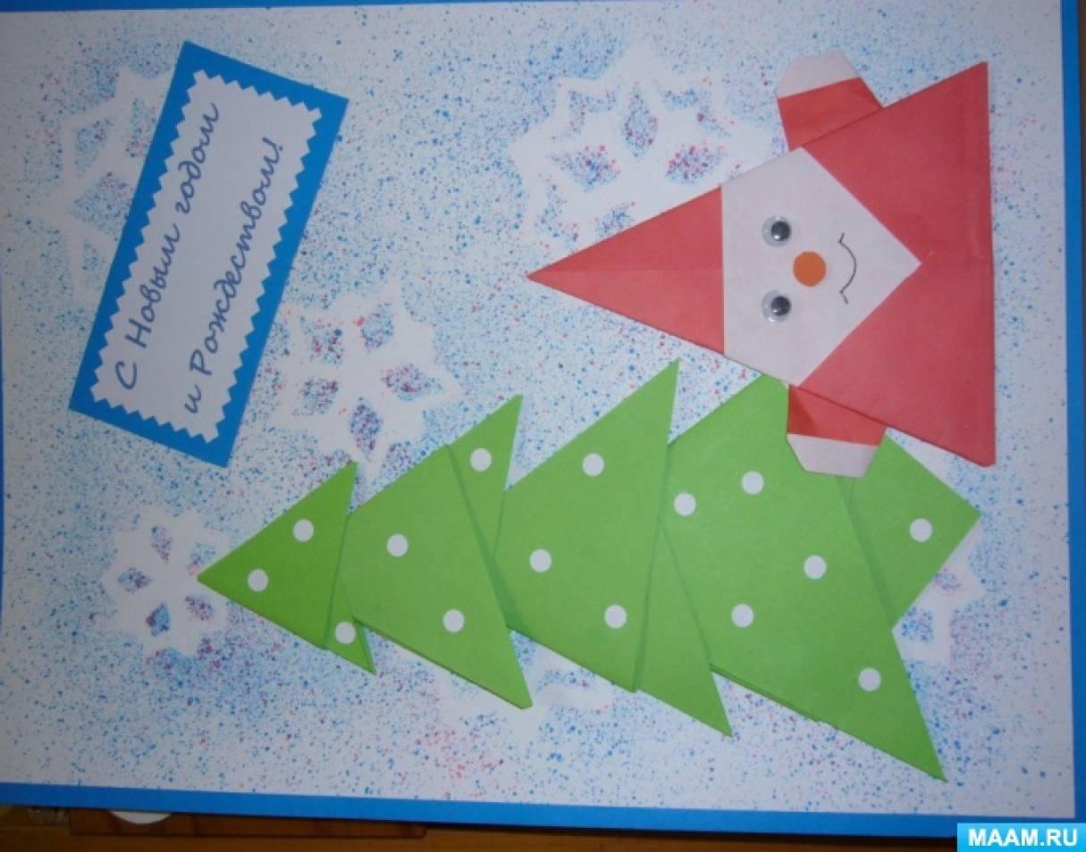 Краткосрочная образовательная практика «Дед Мороз в технике оригами»