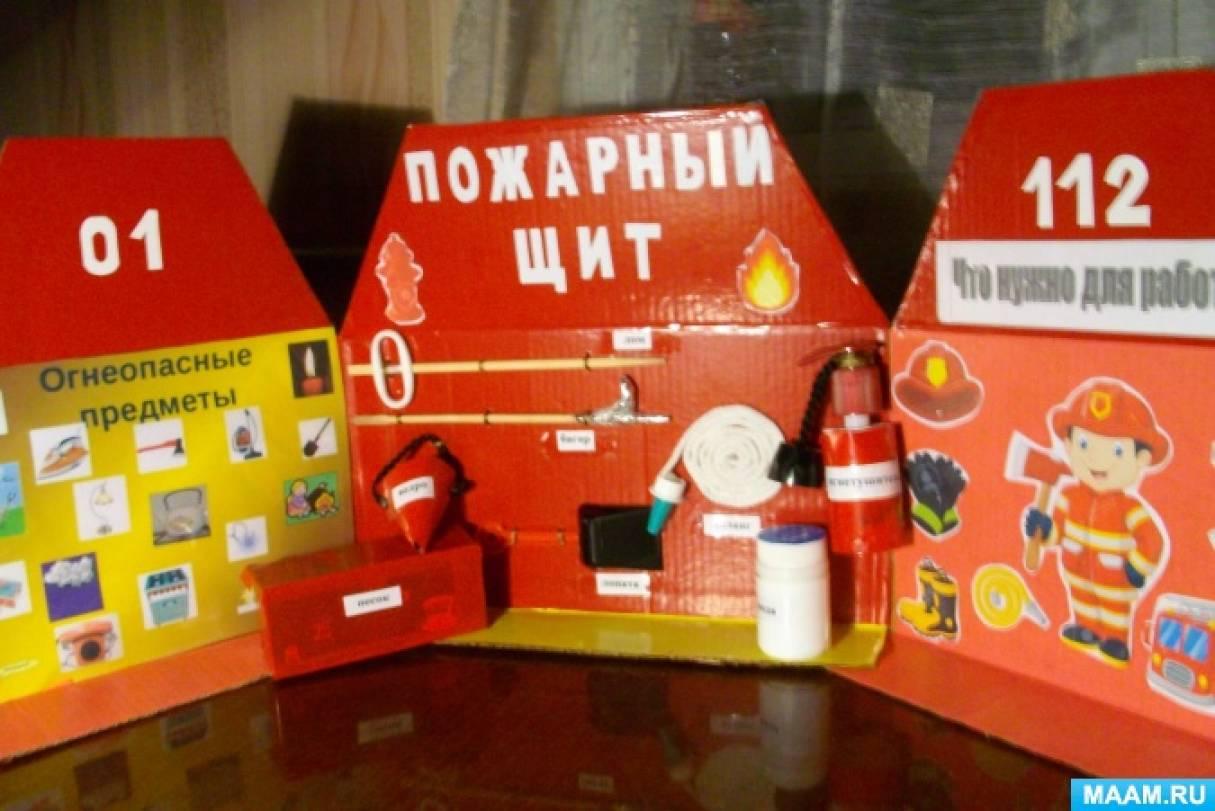 Макет «Детям о пожаре»