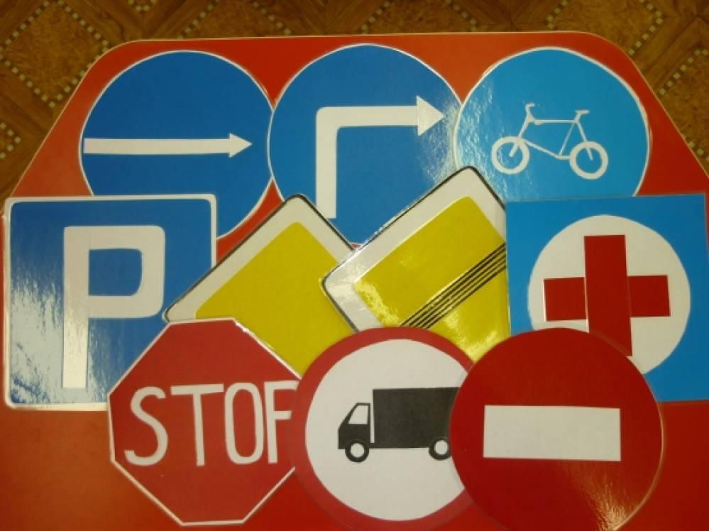 Ролевая игра дорожные знаки ролевая игра детский сад цель