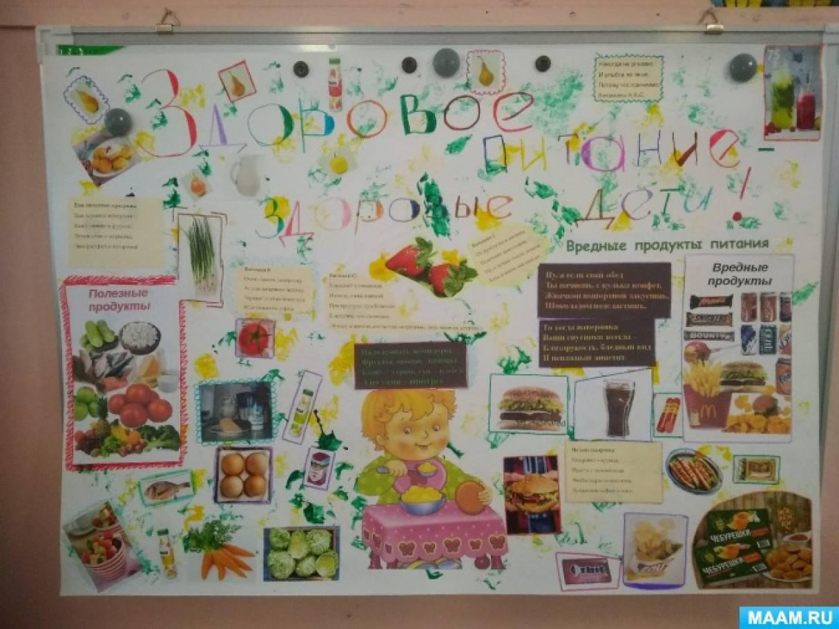 Фотоотчет о стенгазете «Здоровое питание— здоровые дети»