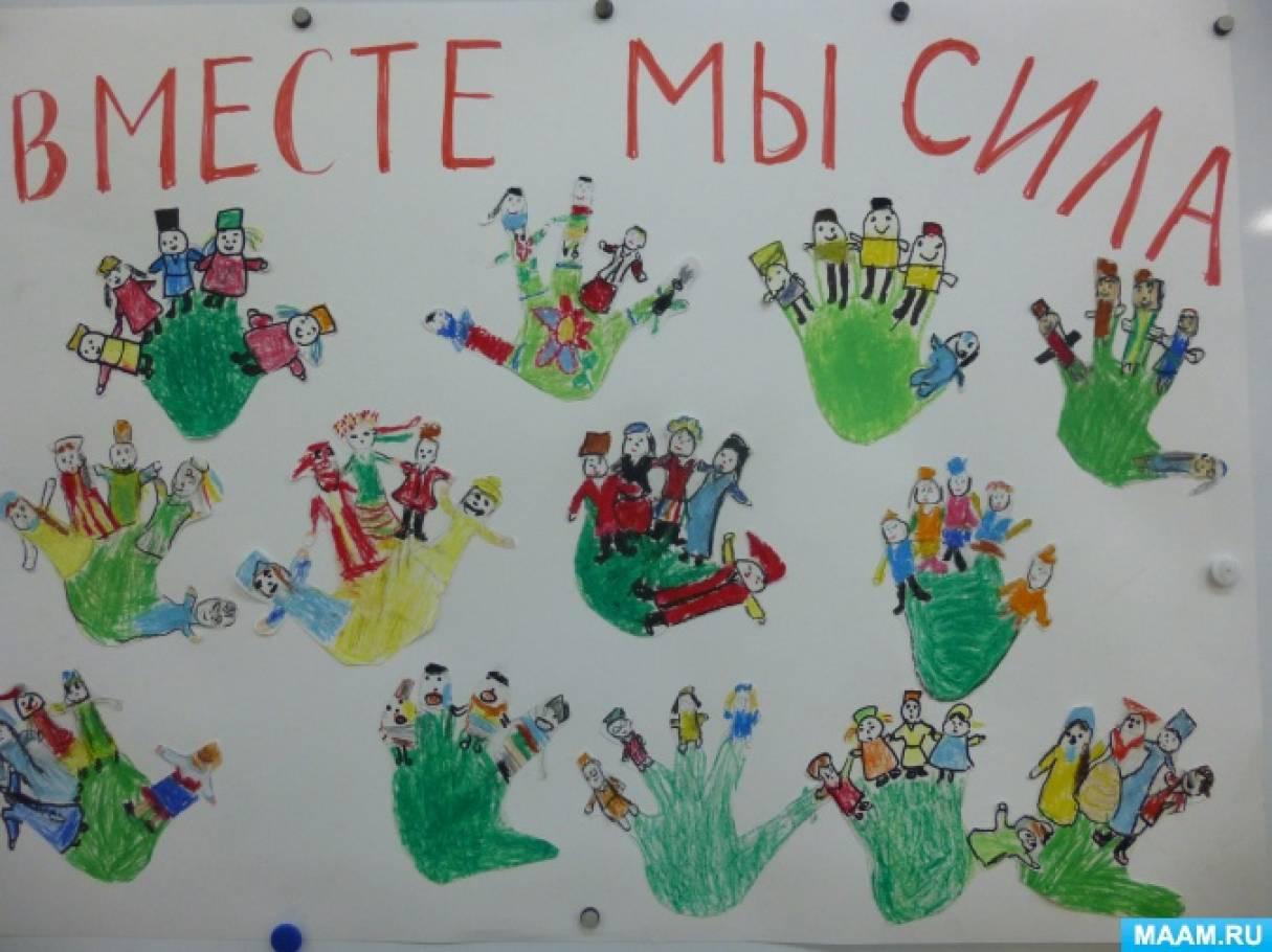 Фотоотчет о творчестве детей ко Дню народного единства