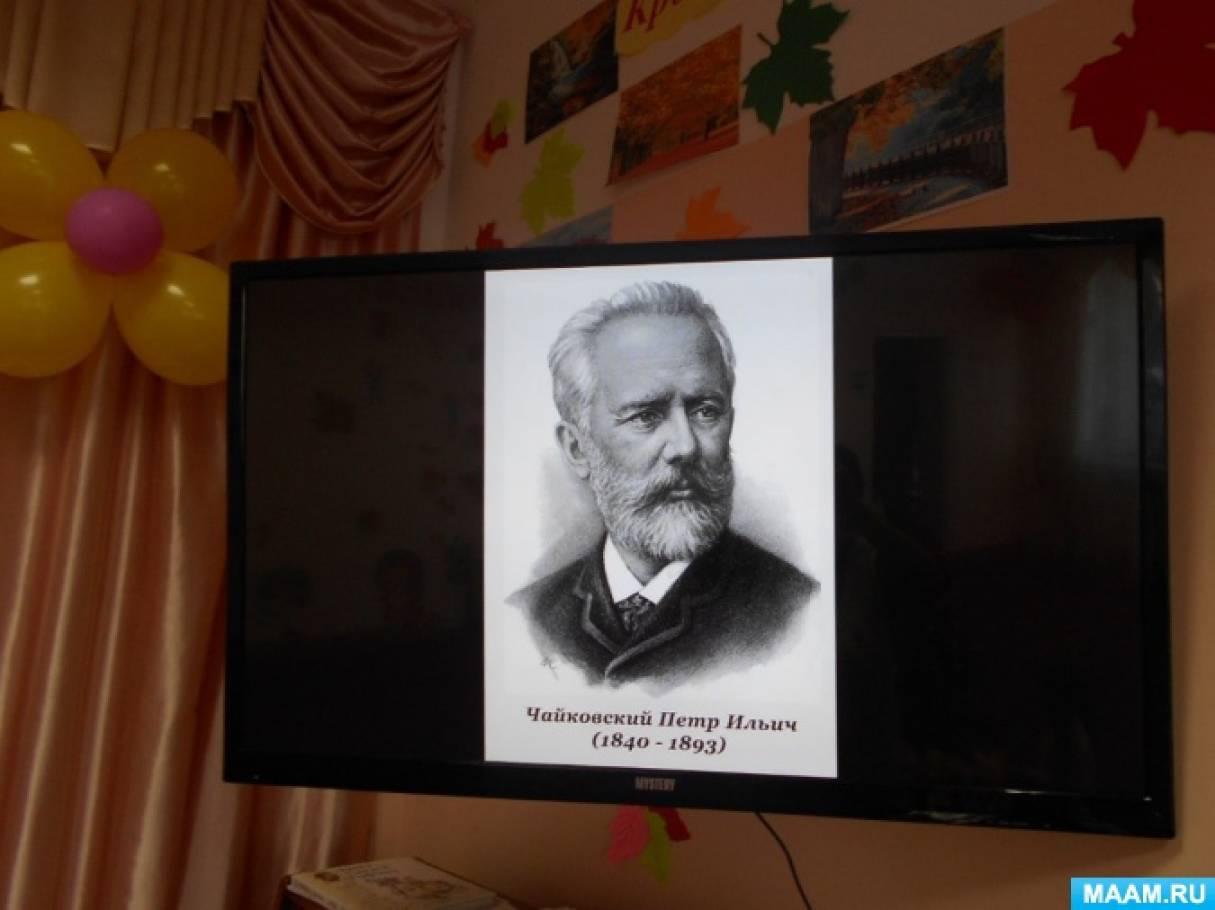 знакомство с творчеством композитора чайковского