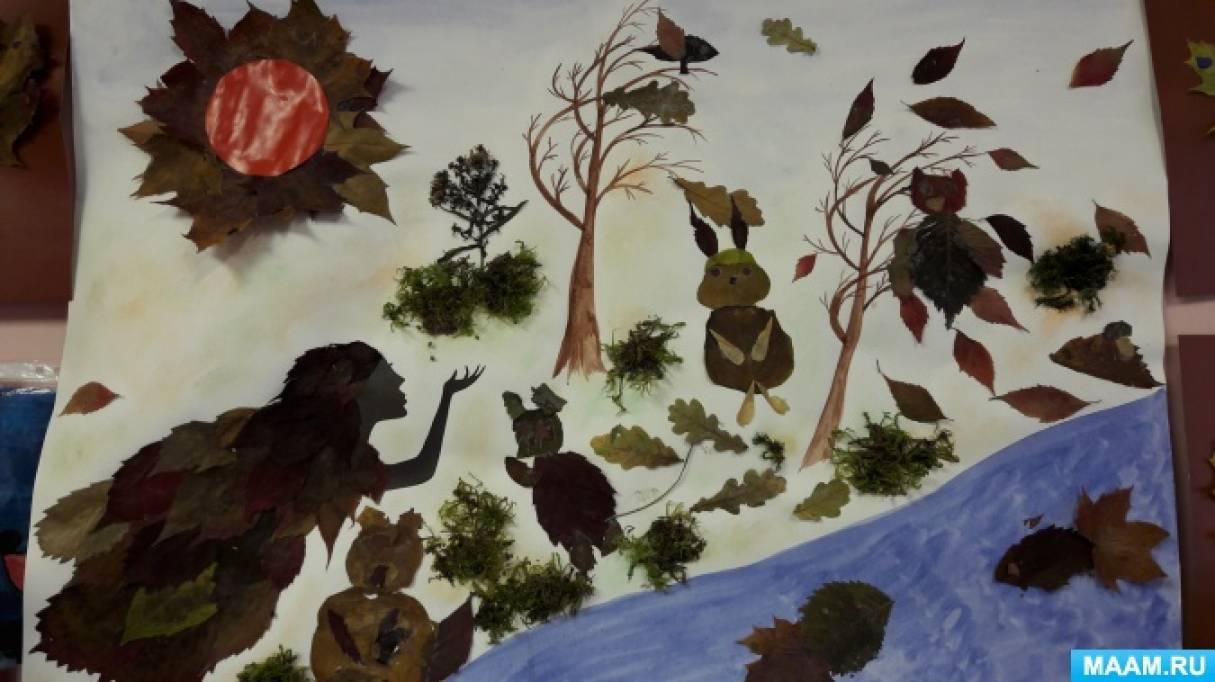 Стенгазета-аппликация из осенних листьев «Вот и осень к нам пришла…»
