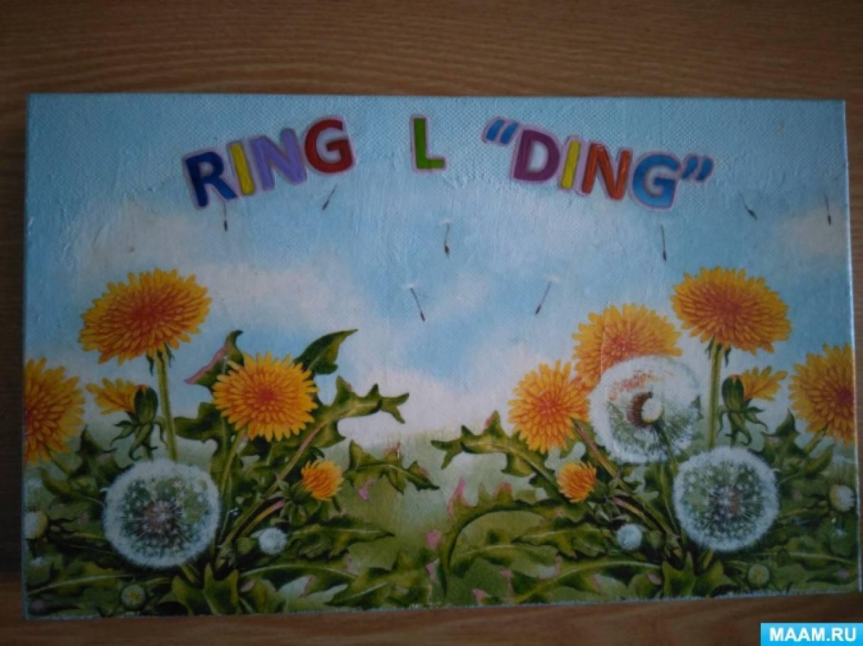 Дидактическая игра для украшения пальчиков «Ring L Ding»