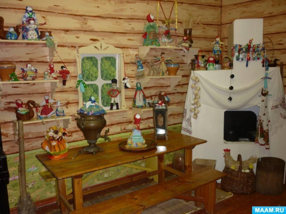 Проект «Берегиня». Создание мини-музея традиционной народной куклы в ДОУ