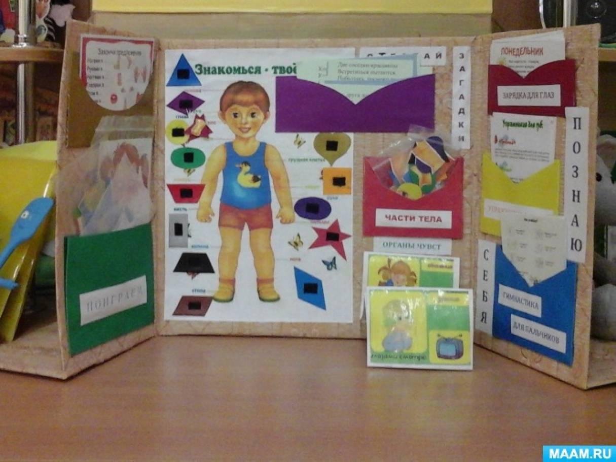 Дидактическое пособие по валеологическому воспитанию детей среднего дошкольного возраста. Лэпбук «Мое тело»