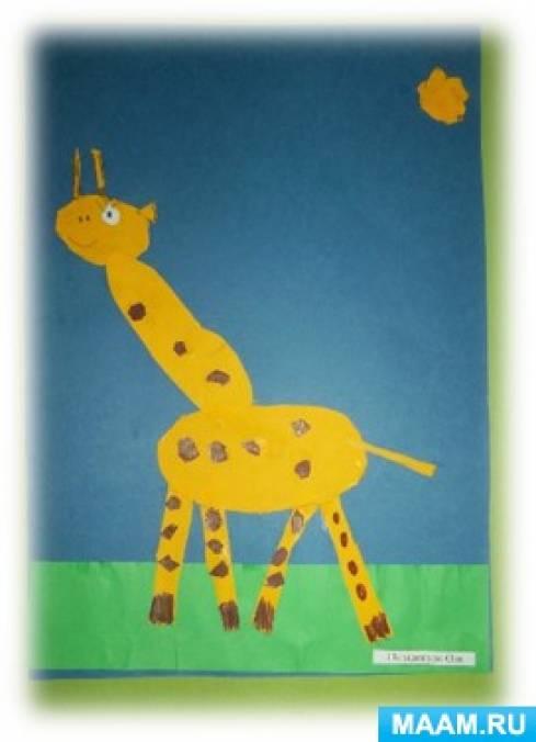 Конспект занятия по аппликации из цветной бумаги по трафаретам «Жираф»