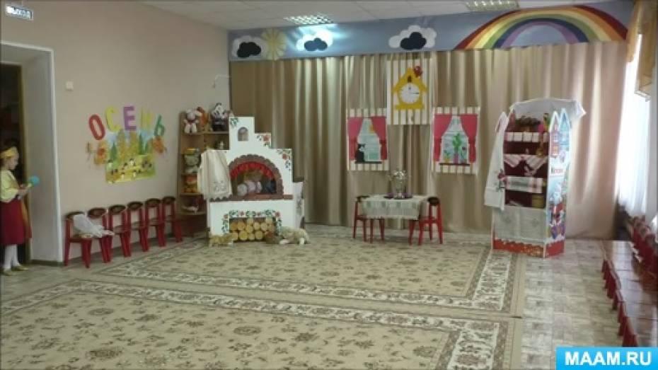 «Осенние посиделки». Инклюзивное образовательное мероприятие для дошкольников