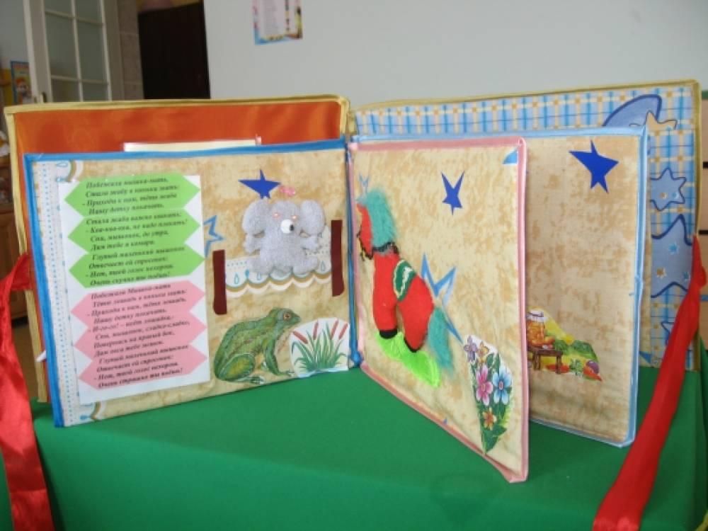 Фото книжки самоделки своими руками для детского сада