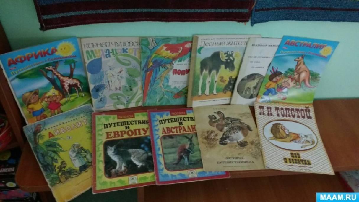 Экологический проект «Красная книга руками детей. Семь редких животных Калининградской области»