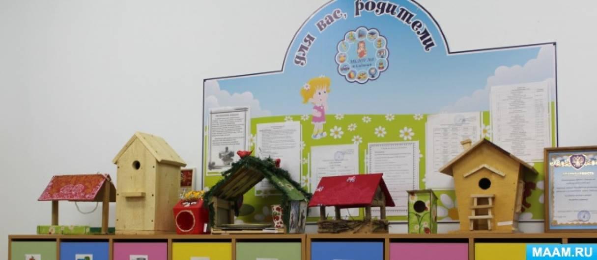 Фотоотчет о конкурсе «Кормушка для пичужки»