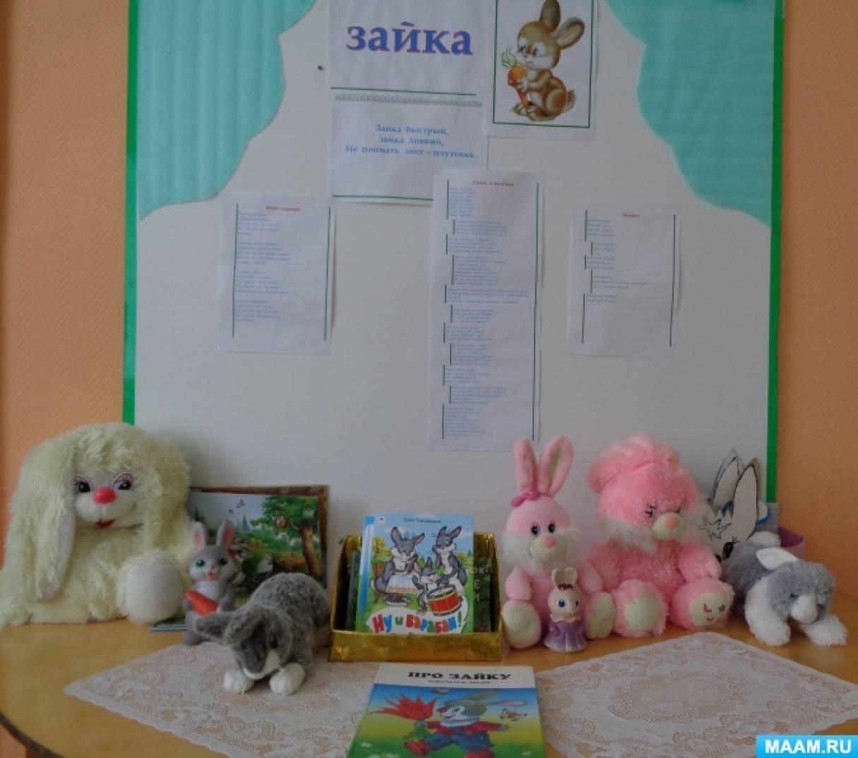 Мини-музей к проекту «Зайка» в первой младшей группе