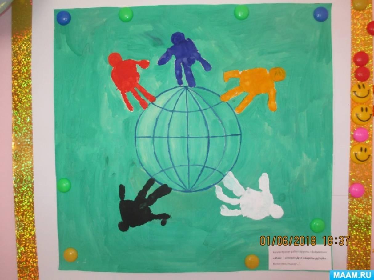 Фотоотчет «Флаг-символ дня защиты детей»