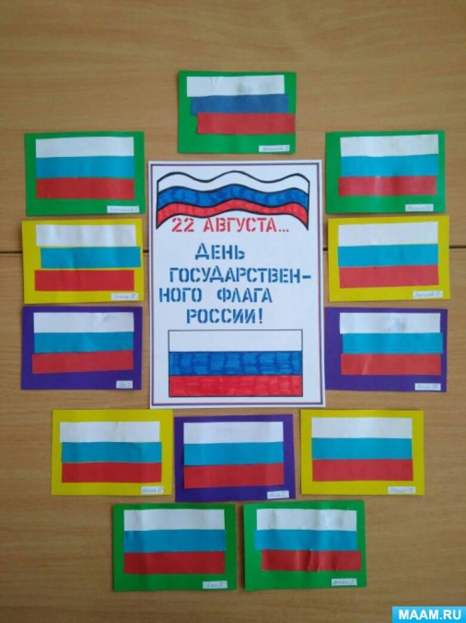 Фотоотчет «День государственного флага России»