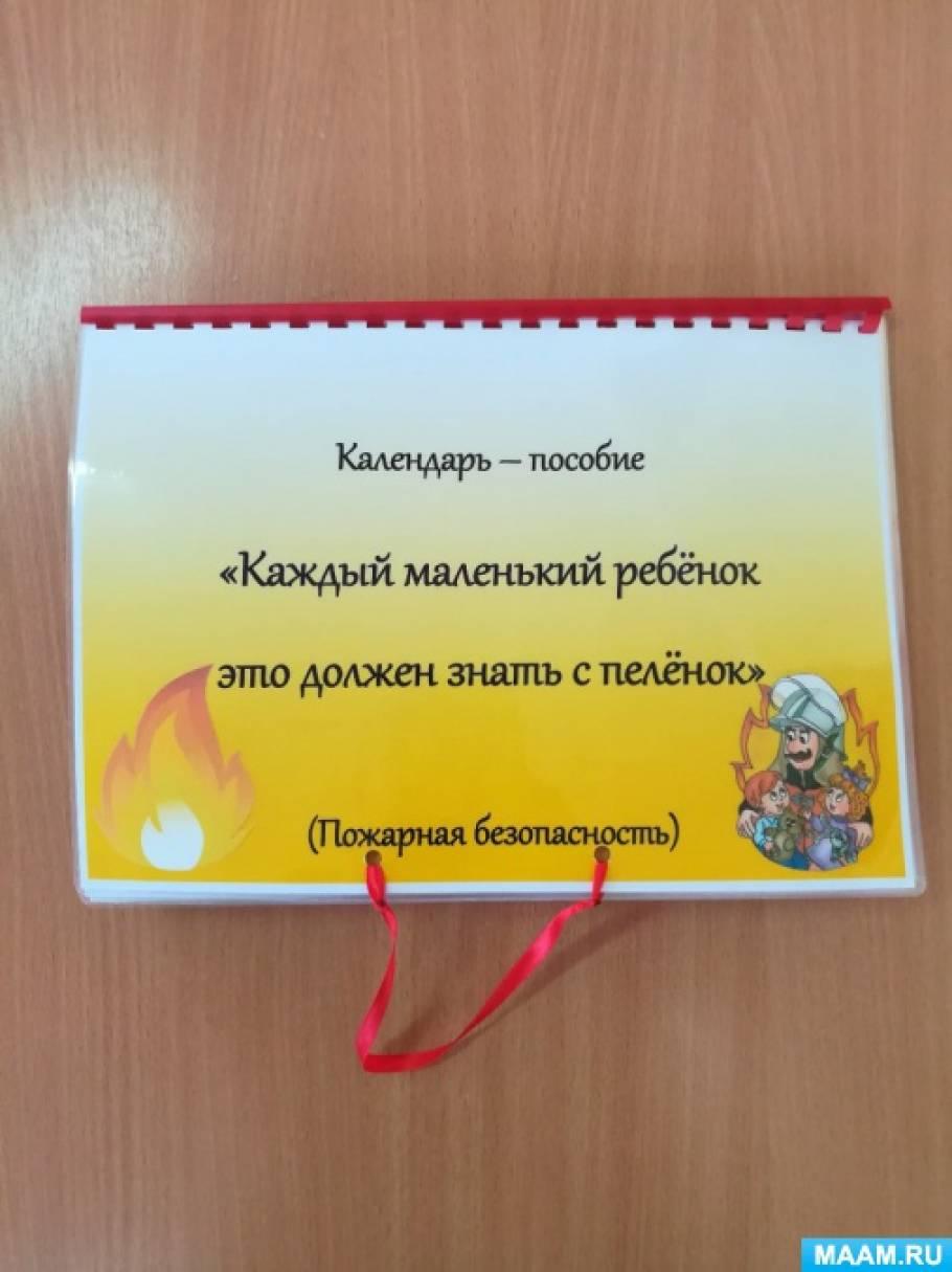 Календарь-пособие по пожарной безопасности «Каждый маленький ребёнок это должен знать с пелёнок»