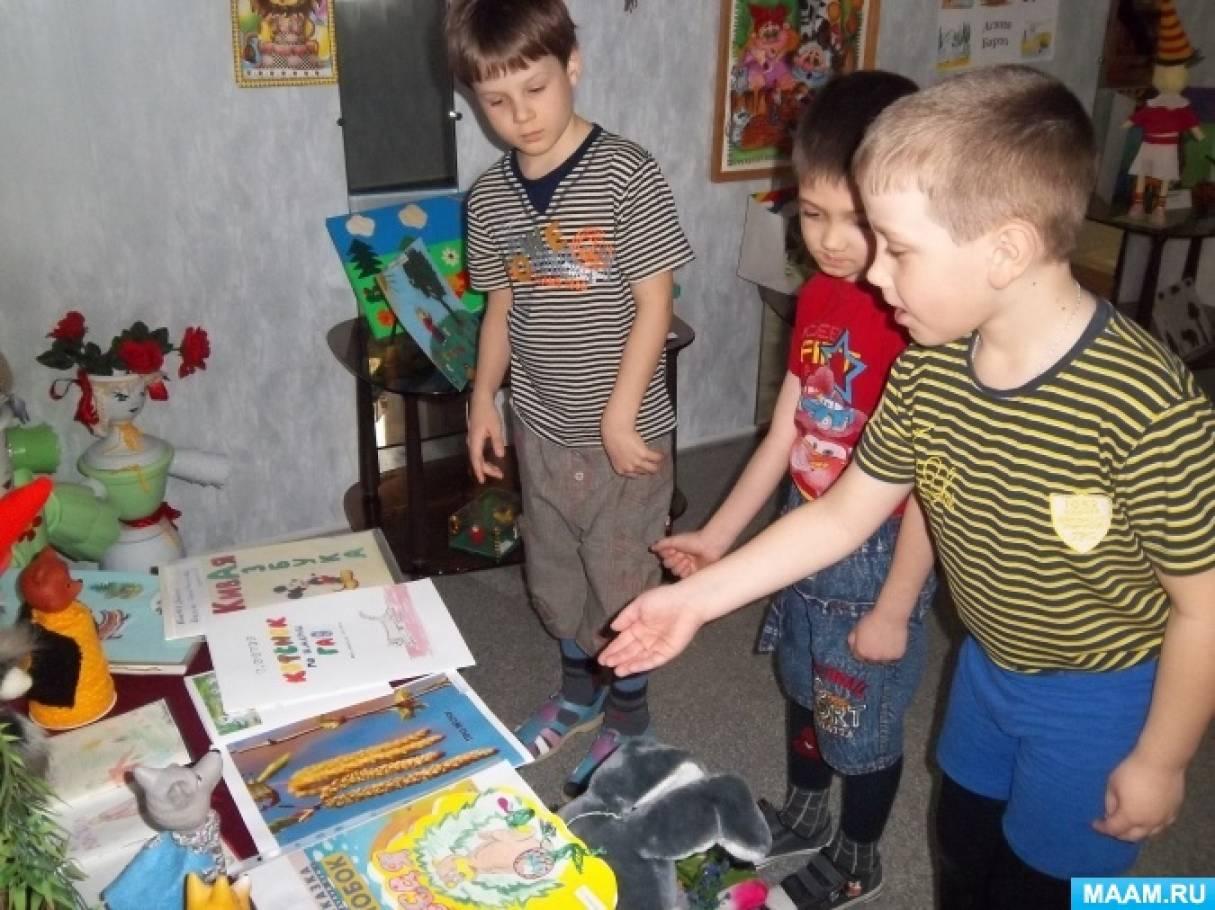 Конспект НОД в подготовительной группе детей с ОНР «Путешествие в страну книг»