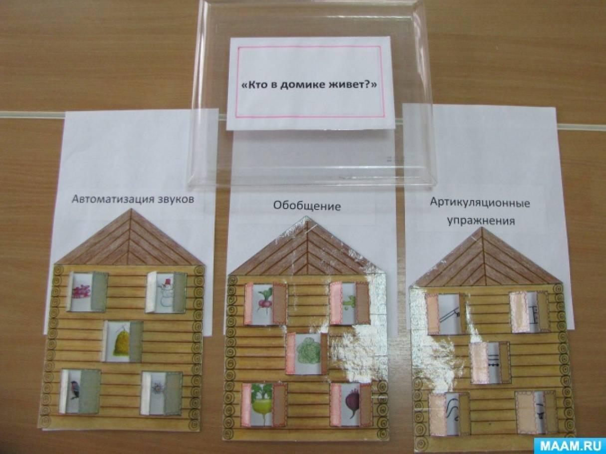 Многофункциональная логопедическая игра для детей 5–7 лет «Кто в домике живет?»