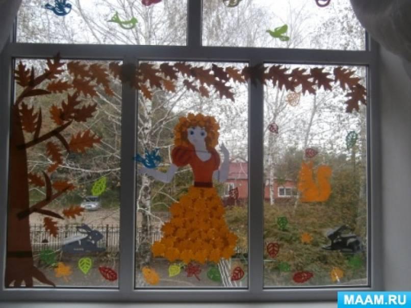 Оформление окна «Осень золотая»