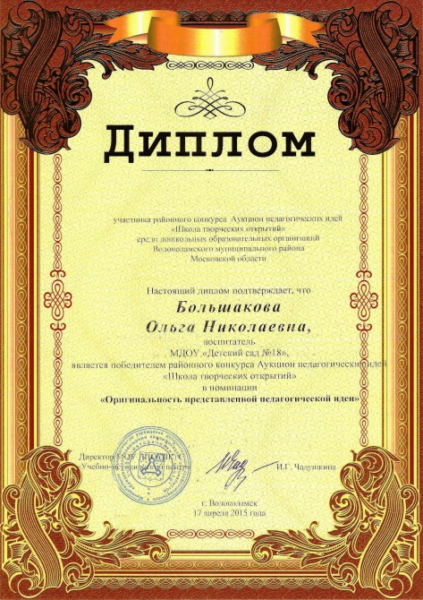Аукционы и конкурсы дипломы