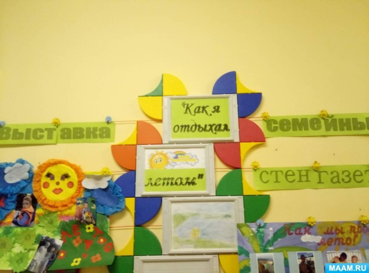 Фотоотчет о проведении выставки семейных стенгазет «Как я провел лето»