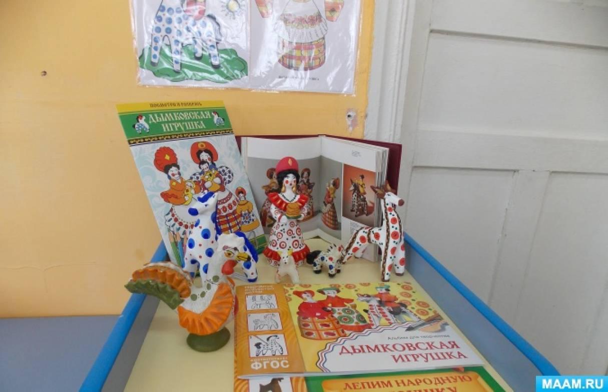 Мини-музей «Дымковской игрушки»
