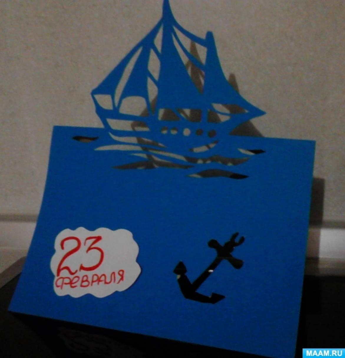 Объемная открытка 23 февраля корабль