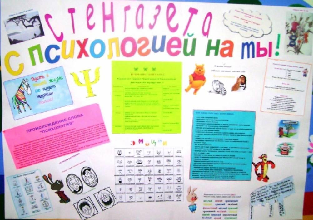 городе плакат психолога в школе сомнением сердце мучай