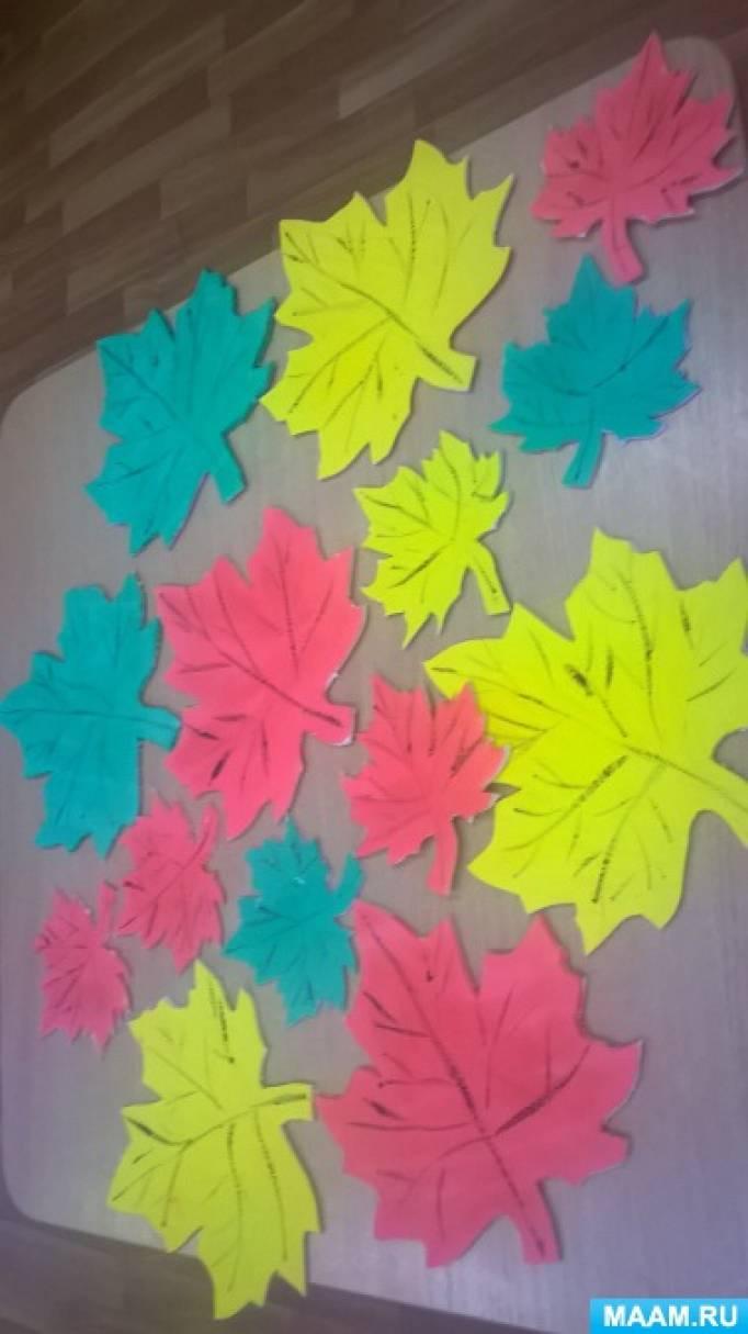 Мастер-класс по изготовлению кленовых листьев из потолочной плитки