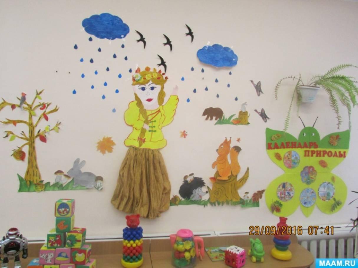 Осеннее оформление группы в детском саду
