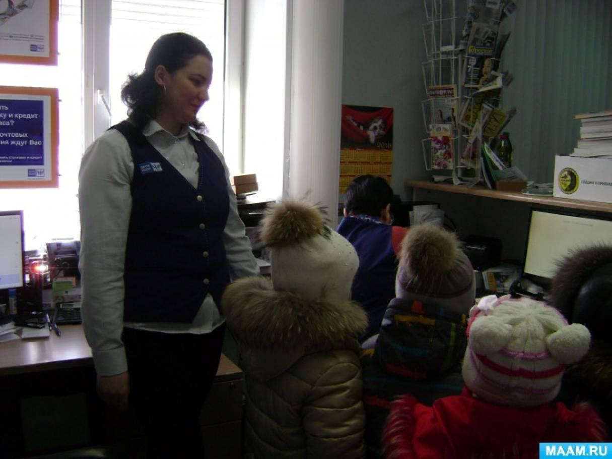 Экскурсия на почту с детьми старшего дошкольного возраста