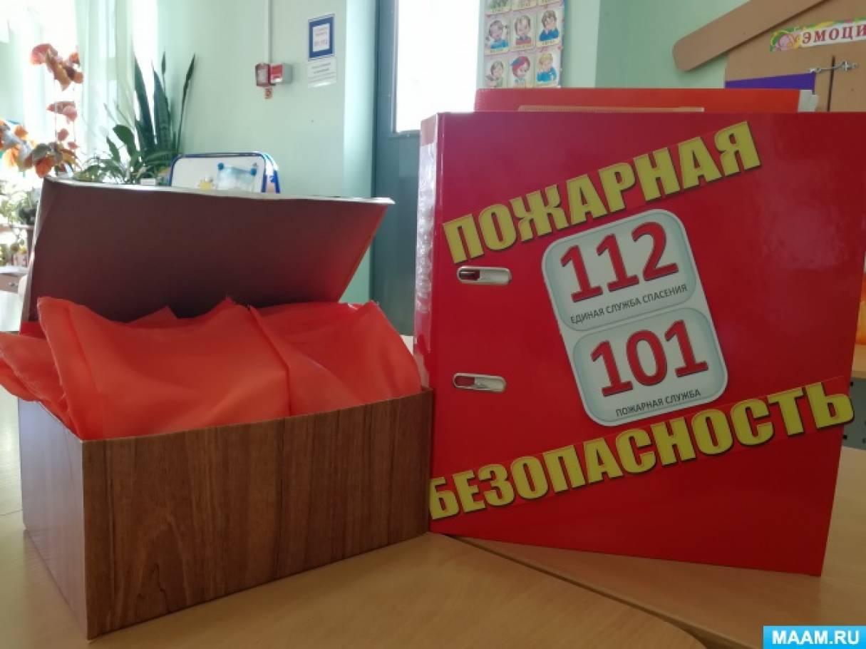Лэпбук «Пожарная безопасность». Средства индивидуальной защиты детей