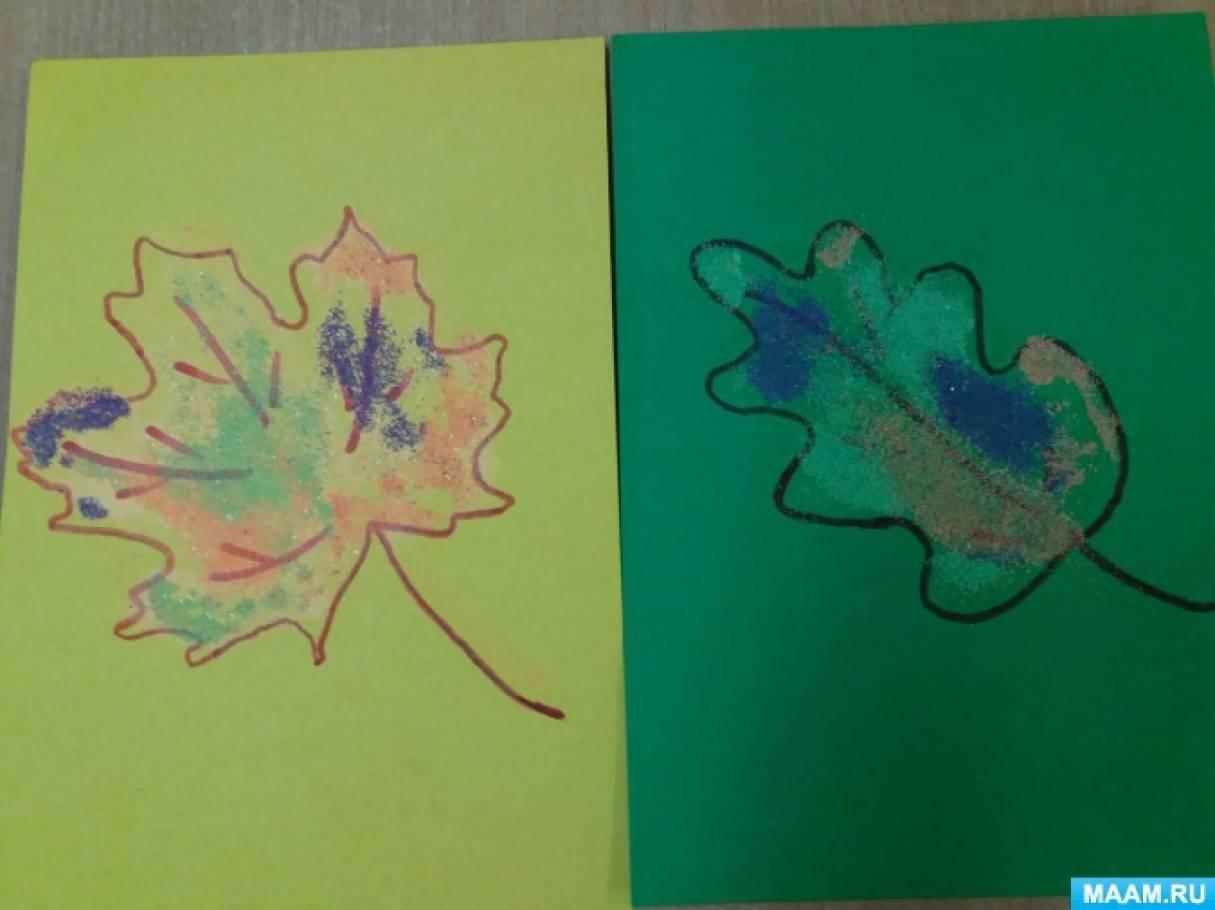 Мастер-класс «Осенние листочки из цветного песочка»