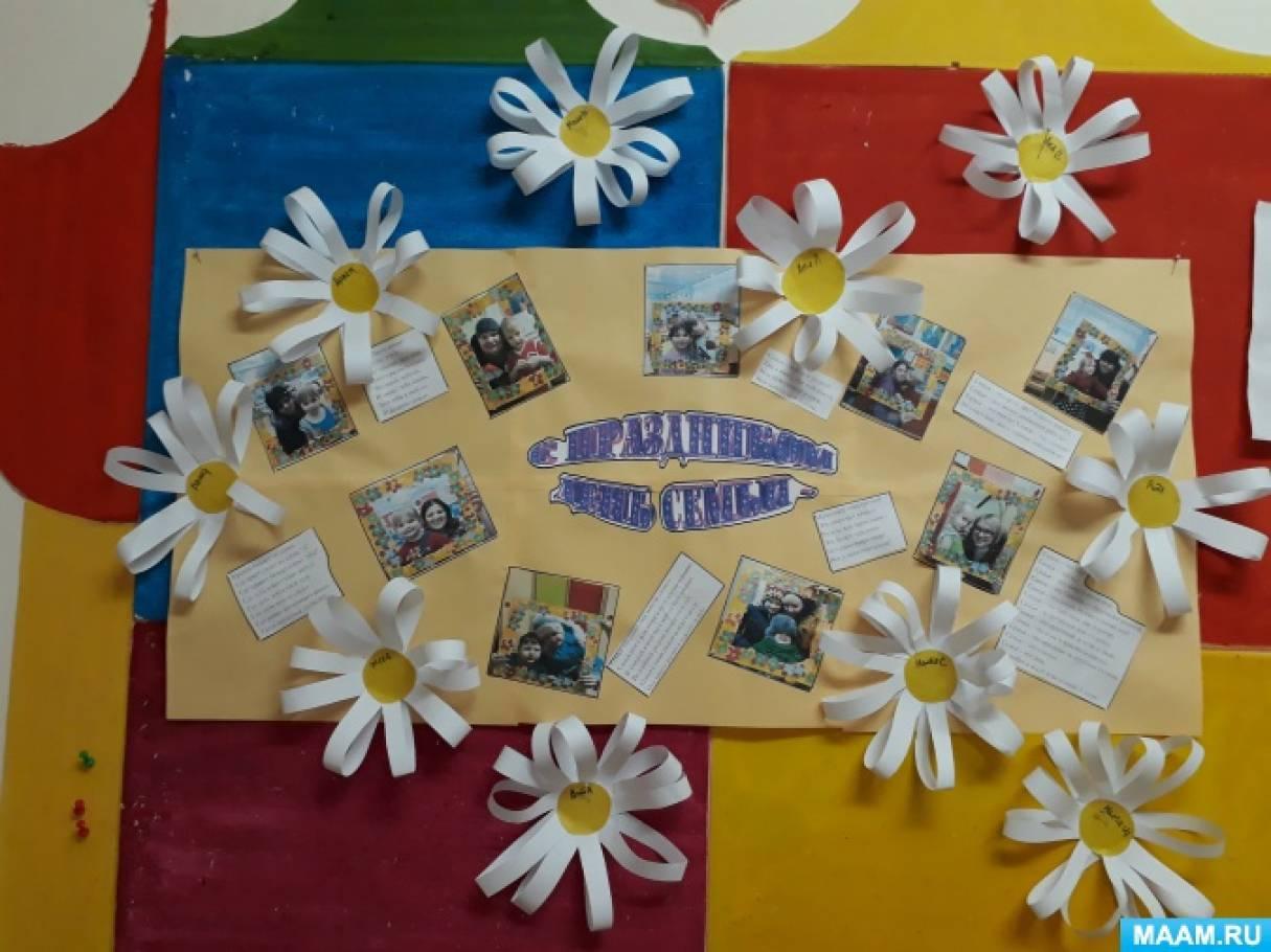 Поздравительный плакат ко Дню семьи в младшей разновозрастной группе